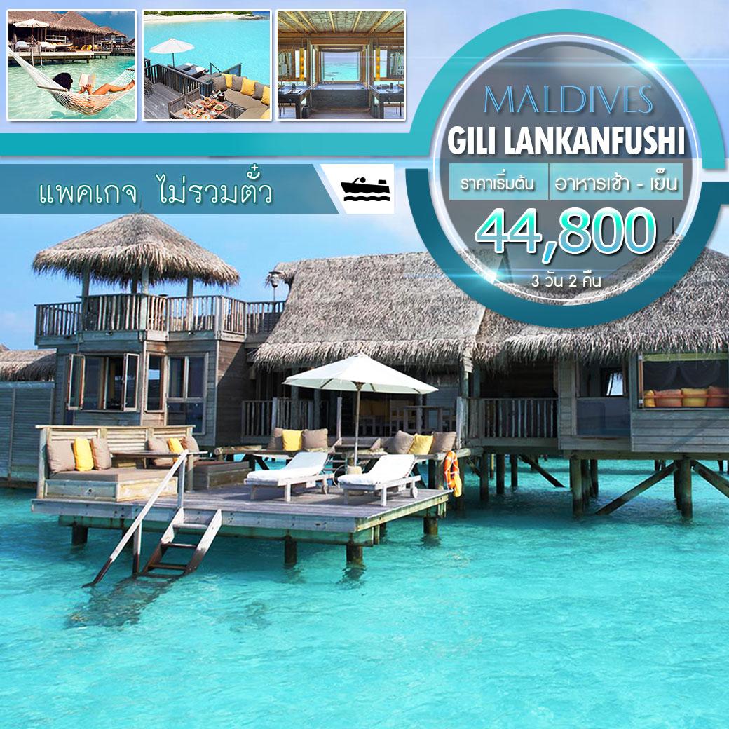 ทัวร์มัลดีฟส์ Gili Lankanfushi Maldives