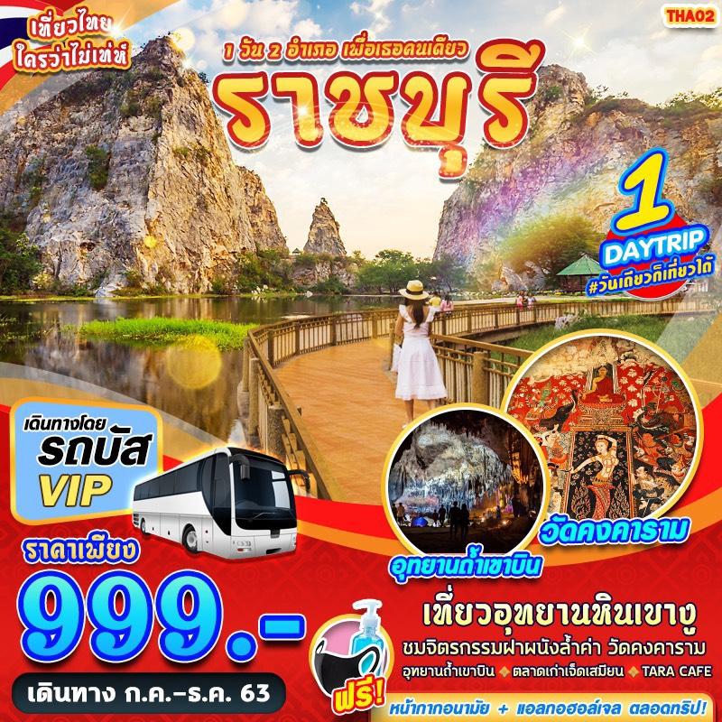 ทัวร์ราชบุรี One Day Trip 1 วัน 2 อำเภอ เพื่อเธอคนเดียว