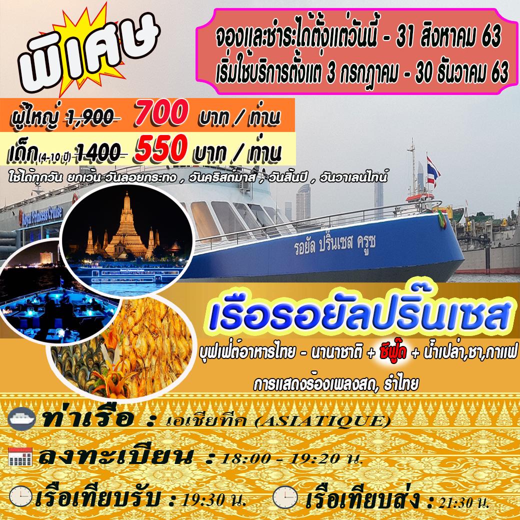 แพคเกจ ล่องเรือรอยัลปริ๊นเซส ครูซ Royal Princess Cruise