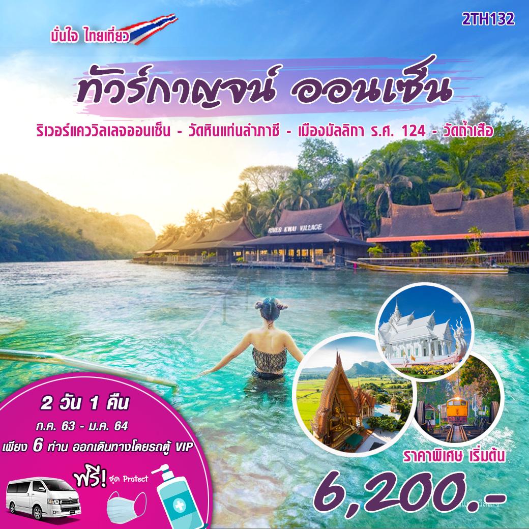 เที่ยวกาญจนบุรี ล่องแพ แช่น้ำตก 2วัน 1คืน