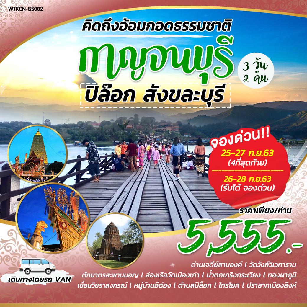 ทัวร์กาญจนบุรี ปิล๊อก สังขละบุรี 3วัน 2คืน