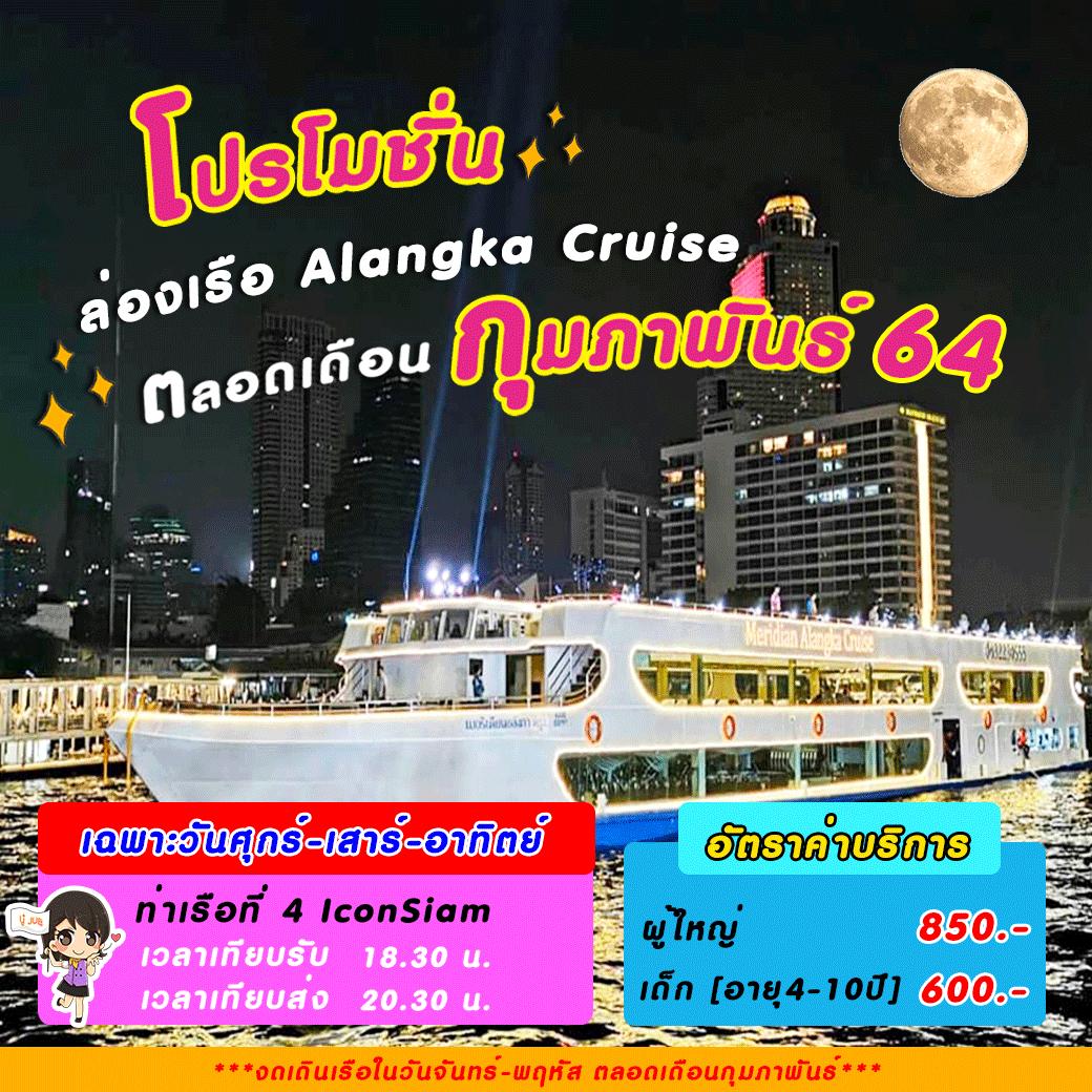 โปรโมชั่นล่องเรือ Alangka Cruise ตลอดเดือนกุมภาพันธ์ 64