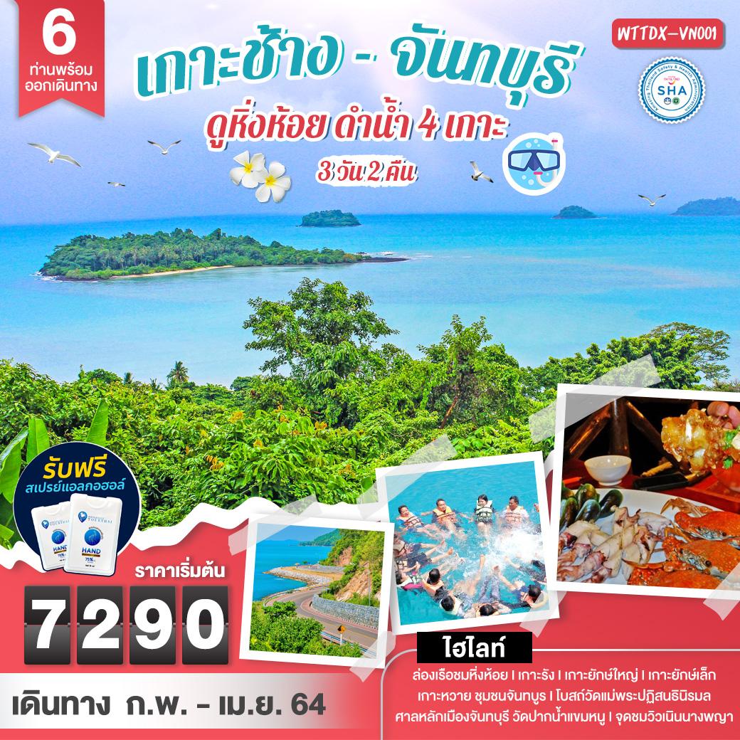 ทัวร์ตราด จันทบุรี เกาะช้าง ดูหิ่งห้อย ดำน้ำ 4 เกาะ 3วัน 2คืน