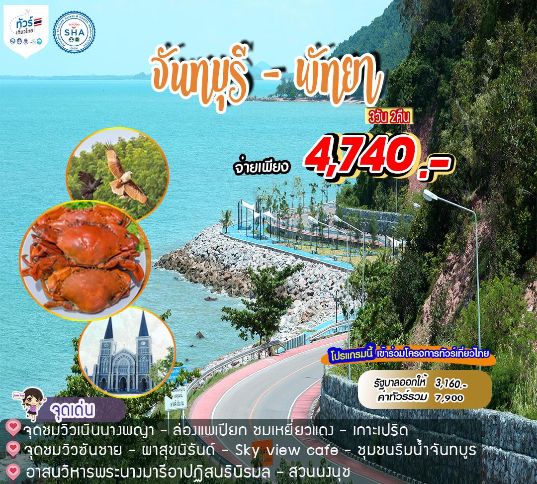 ทัวร์จันทบุรี พัทยา กินปูดูเหยี่ยว 3วัน2คืน (โปรแกรมนี้เข้าร่วมโครงการทัวร์เที่ยวไทย)