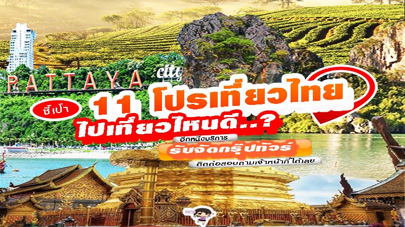 ชี้เป้า 11 โปรเเที่ยวไทย ไปเที่ยวไหนดี...