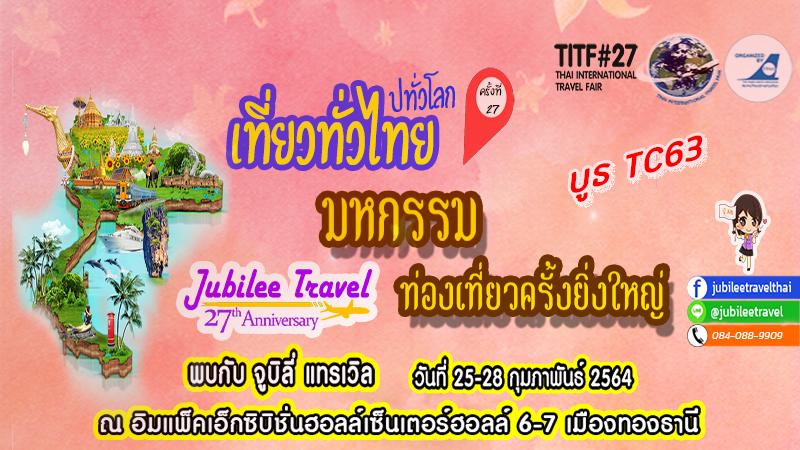 มหกรรมการท่องเที่ยวครั้งยิ่งใหญ่ เที่ยวทั่วไทยไปทั่วโลก ครั้งที่ 27