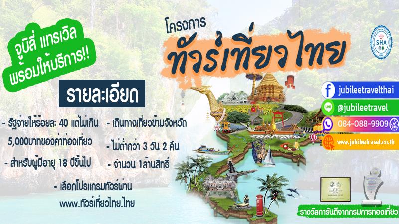 ทัวร์เที่ยวไทย เที่ยวทั่วไทย แพคเกจทัวร์ในประเทศ jubileetravel