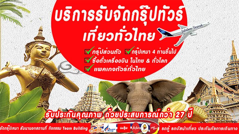 บริการรับจัดกรุ๊ปทัวร์ เที่ยวทั่วไทย