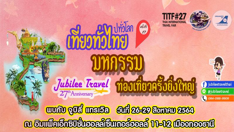 เที่ยวทั่วไทยไปทั่วโลก มหรกรรมท่องเที่ยวครั้งยิ่งใหญ่