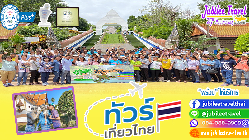 ทัวร์เที่ยวไทย Jubilee Travel