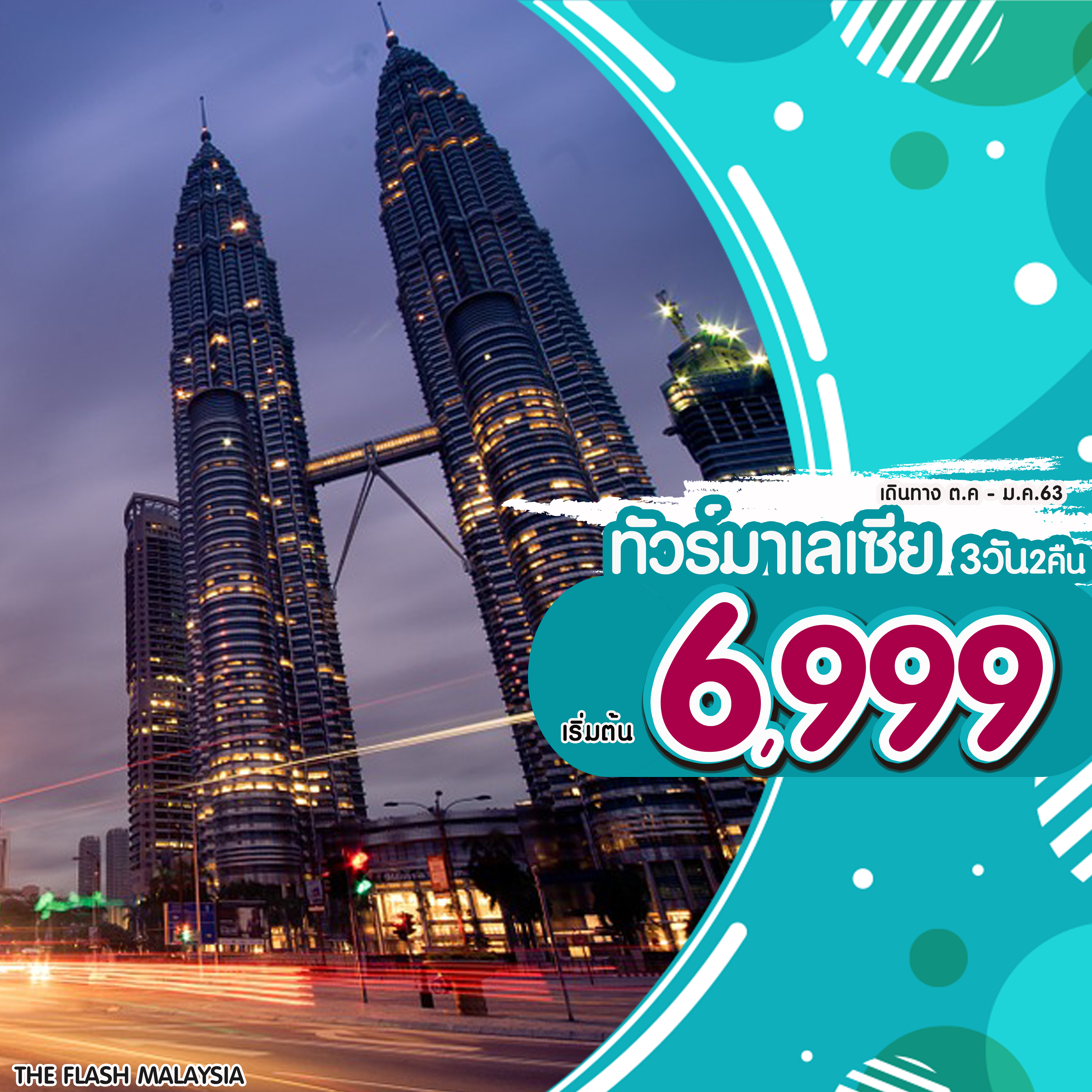 THE FLASH MALAYSIA 3D2N by (MH) JUL- NEW YEAR 2020 start 6999 เก็บทิปสนามบิน 1500