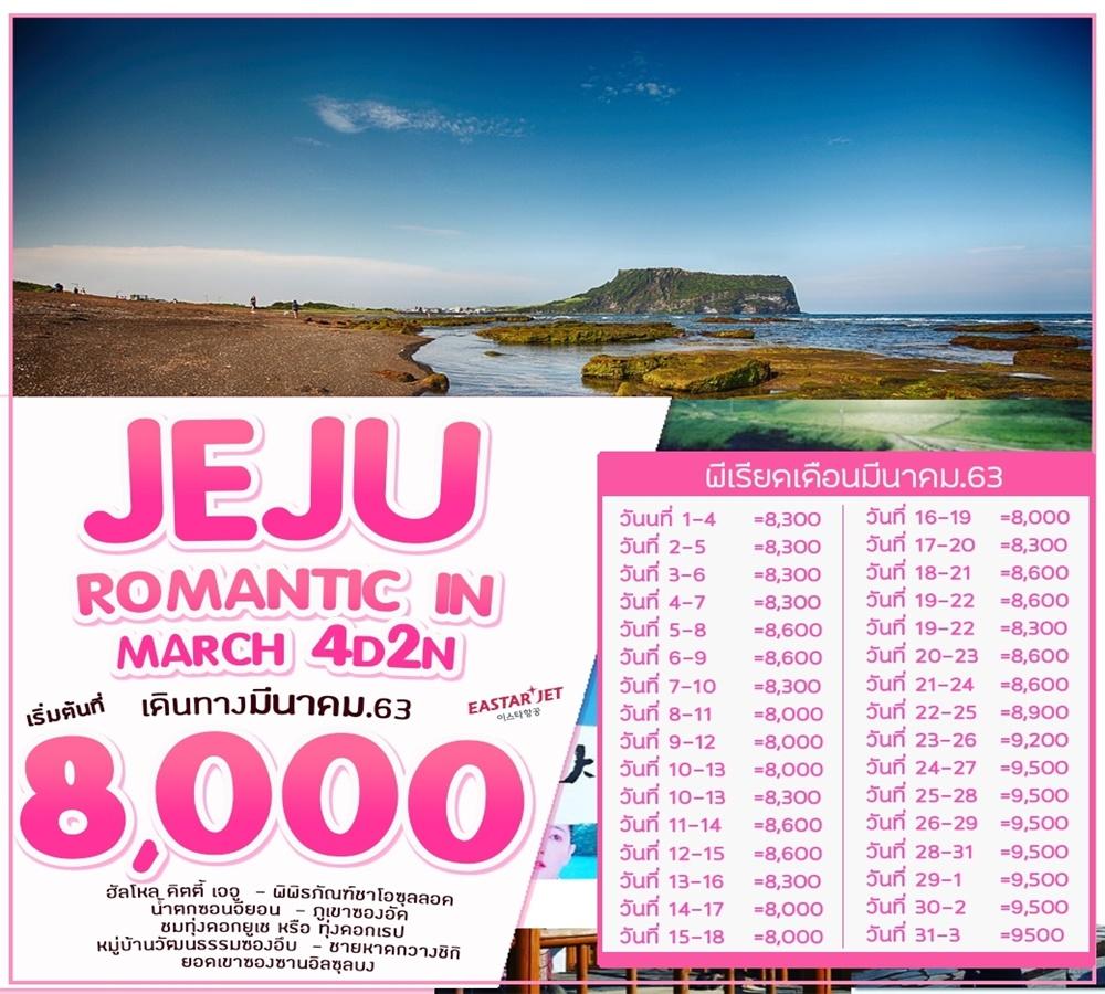 ทัวร์เกาหลี เชจู ROMANTIC JEJU IN MARCH'20