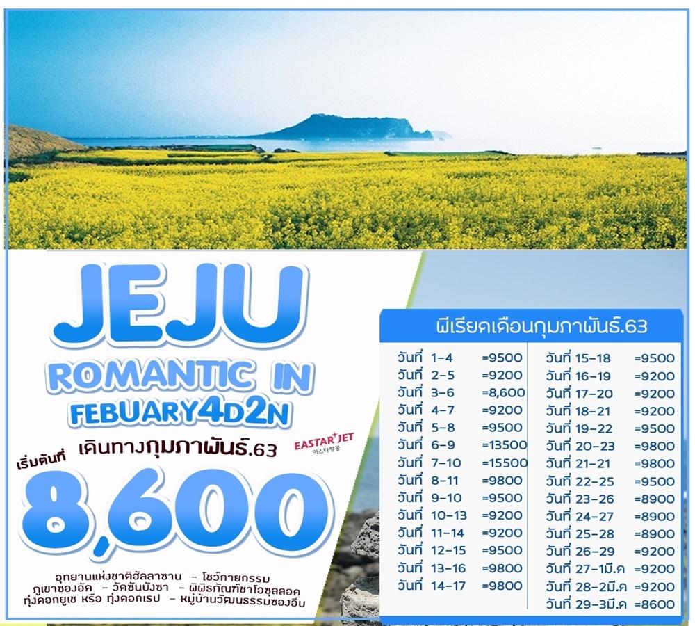 ทัวร์เกาหลี เชจู ROMANTIC JEJU IN FEBUARY'20