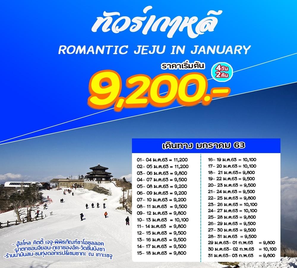 ทัวร์เกาหลี เชจู ROMANTIC JEJU IN JANUARY'20