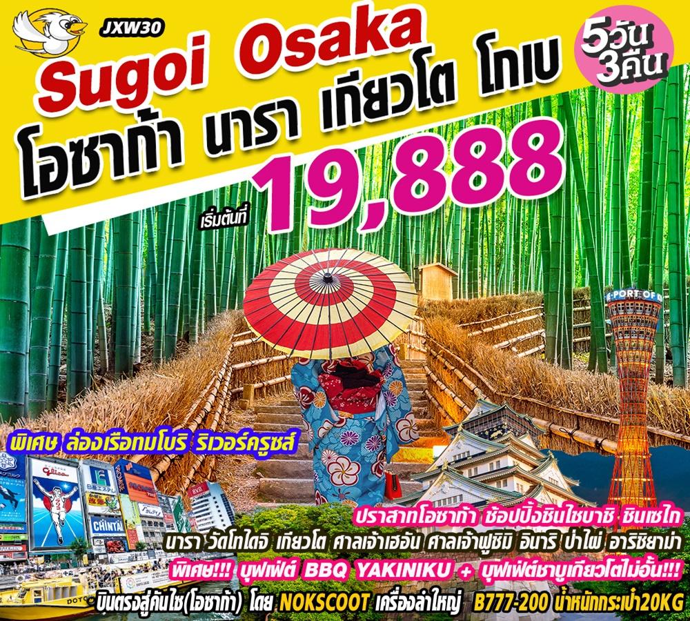 ทัวร์ญี่ปุ่น JXW30 Sugoi Osaka 5D3N โอซาก้า นารา เกียวโต โกเบ