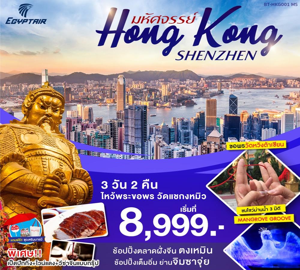 ทัวร์ฮ่องกง BT-HKG001 มหัศจรรย์ HONG KOUG SHENZHEN 3วัน2คืน