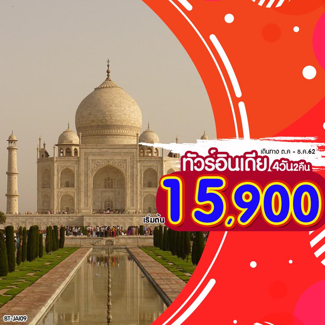 BT-JAI01_FD มหัศจรรย์..INDIA ชัยปุระ อัครา