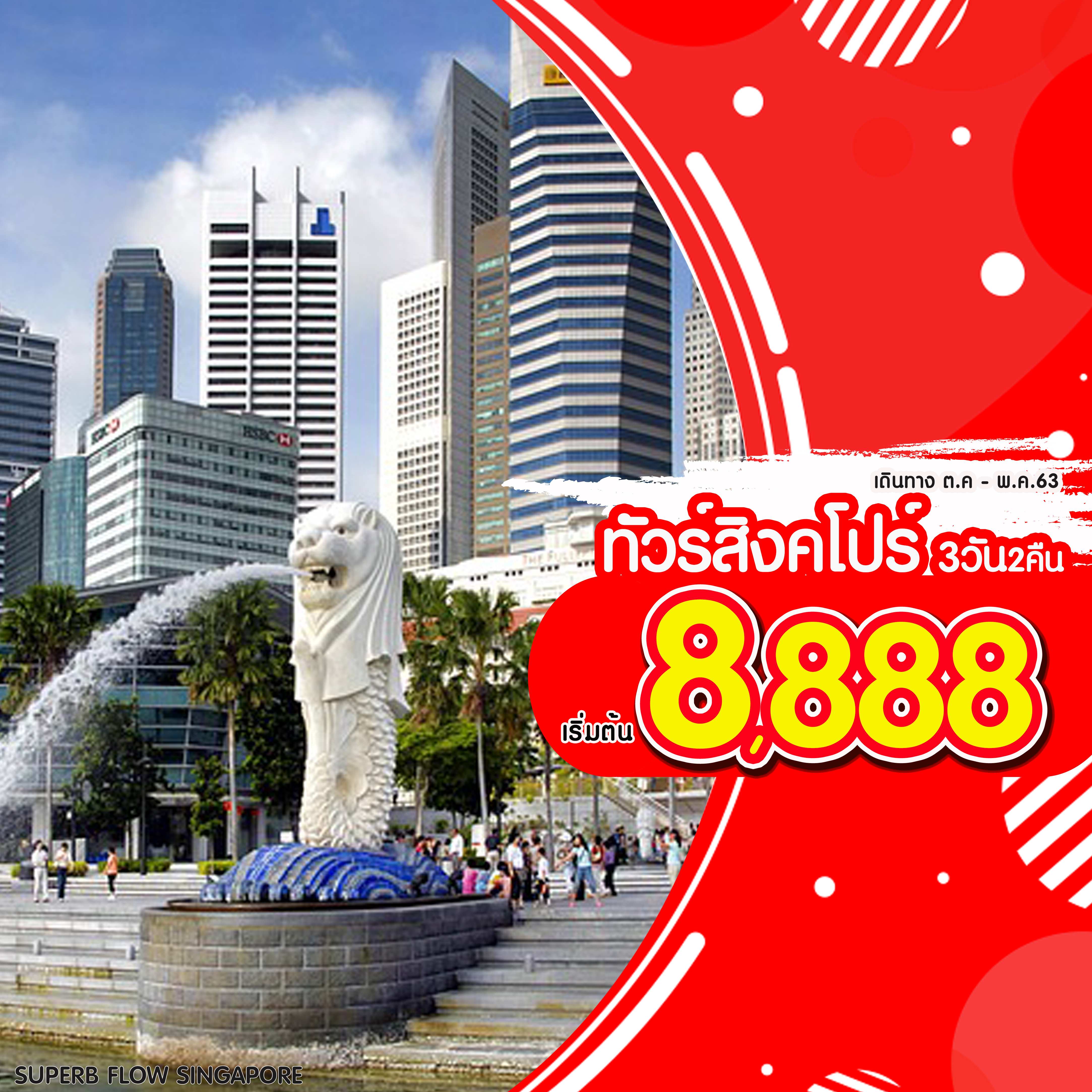 SUPERB FLOW SINGAPORE PLUS 3DAYS 2NIGHTS (SL) 