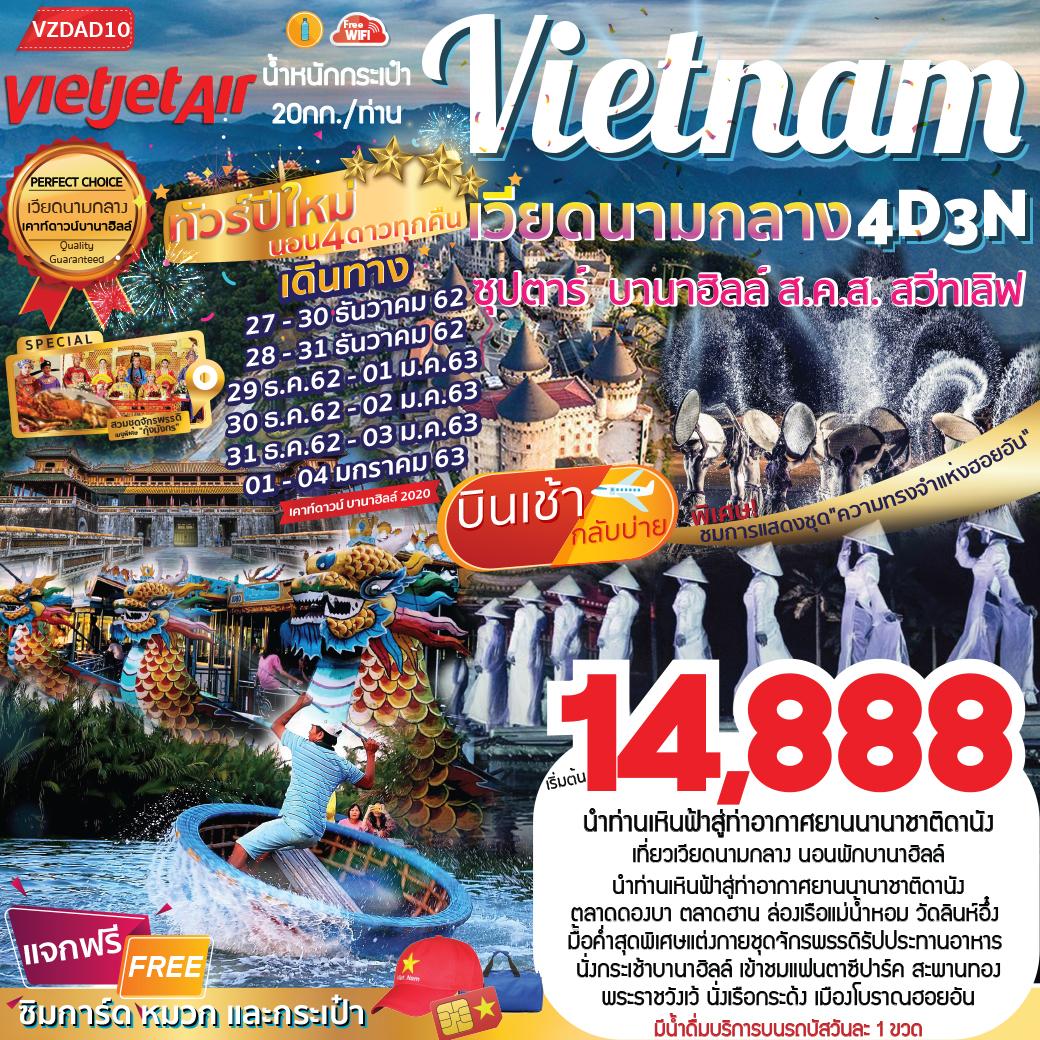VZDAD10 เวียดนามกลาง เทศกาลปีใหม่ 4D3N ซุปตาร์ บานาฮิลล์ ส.ค.ส. สวีทเลิฟ (บินเช้า