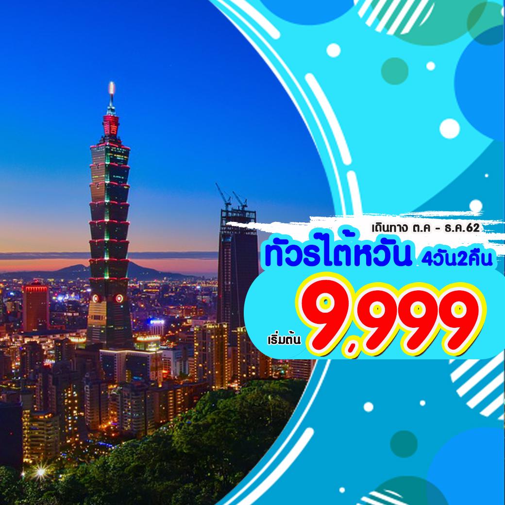 ทัวร์ไต้หวัน : BEST PRICE TAIWAN 4D2N