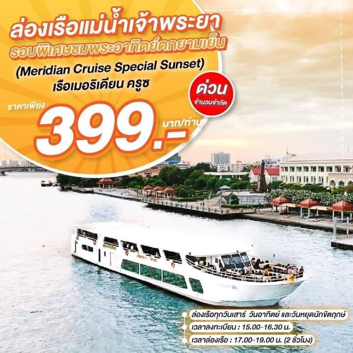 รอบพิเศษเมอริเดียน ครูซส์ สเปเชี่ยล ซันเซ็ท (Meridian Cruise Special Sunset)