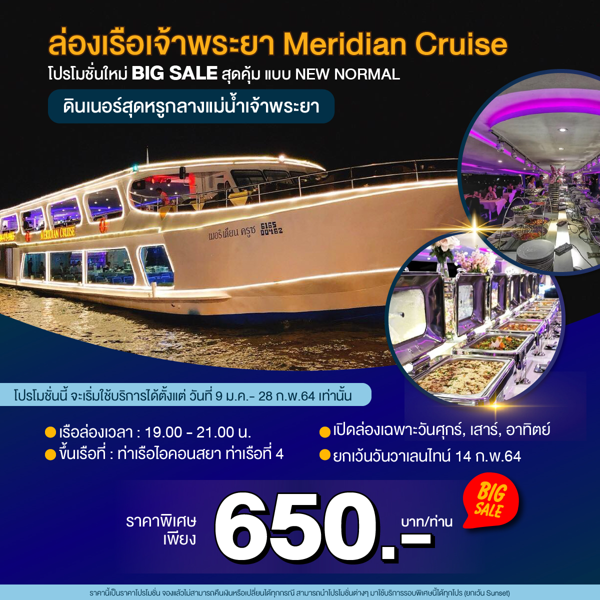 BIG SALE รอบพิเศษเมอริเดียน ครูซส์ (Meridian Cruise BIG SALE)