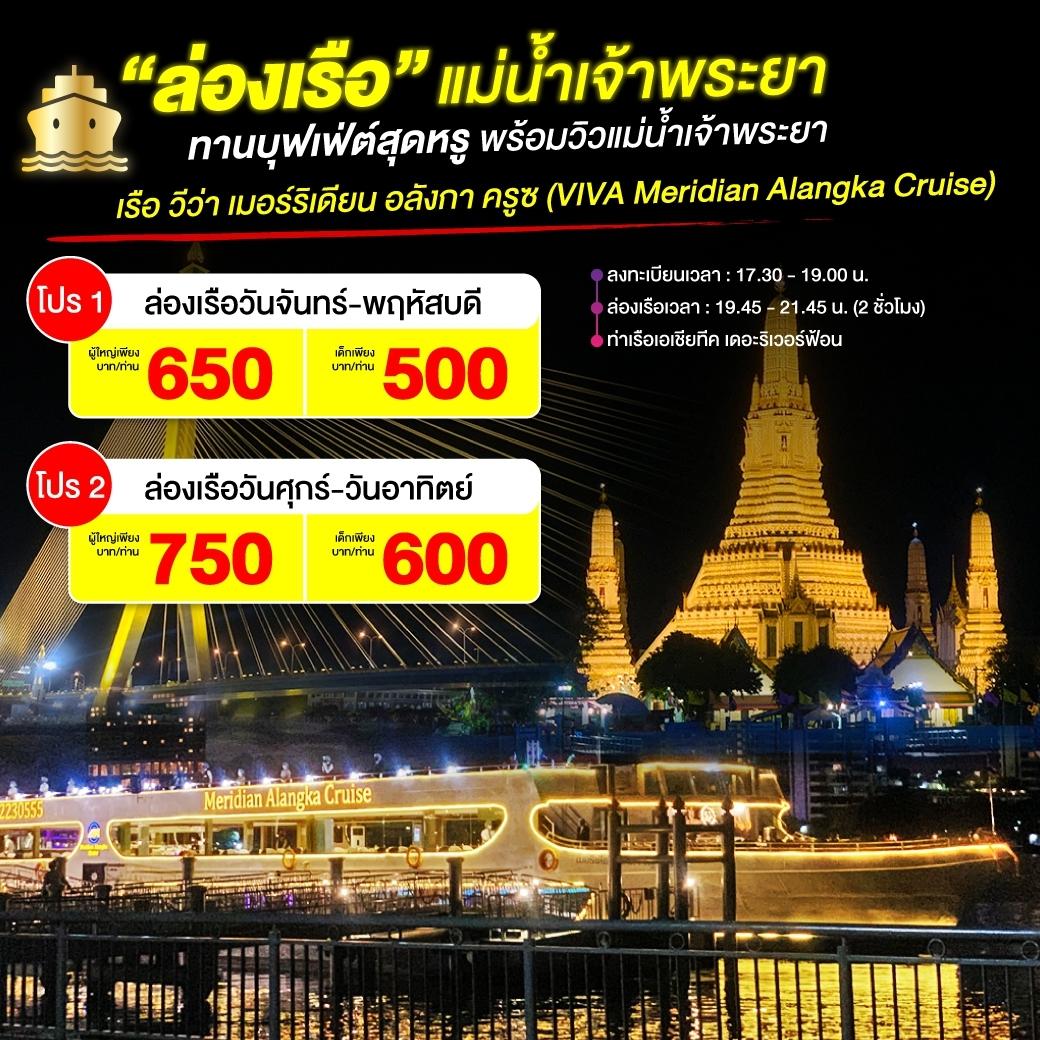 เรือวีว่า อลังกา ครูซ (Viva Alangka Cruise)