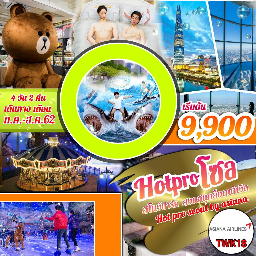 เกาหลี โซล HOT PRO ASIANA สวนสนุกล๊อตเต้เวิล สโนว์ปาร์ค