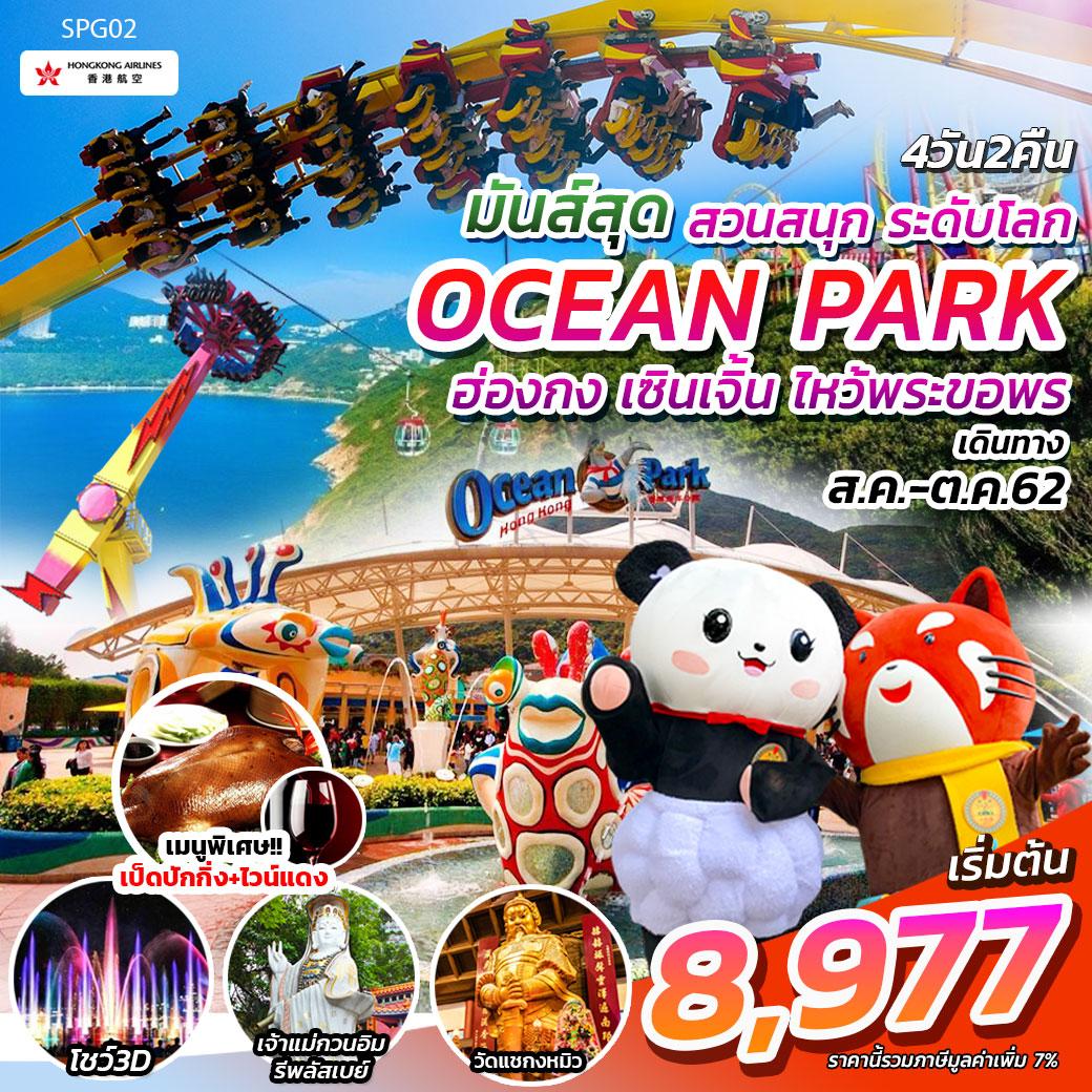 SPG02 มันส์สุด ฮ่องกง สวนสนุกโอเชี่ยนปาร์ค เซินเจิ้น
