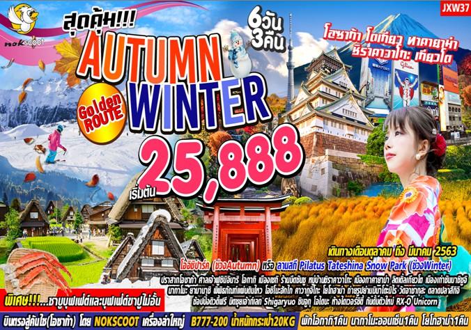 BO1JXW37 สุดคุ้ม Autumn Winter Golden Route Osaka Tokyo