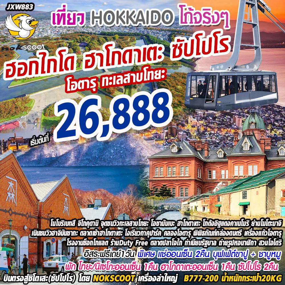 BOJXW883 ฮอกไกโด โก้จริงๆ Hokkaido Hakodate