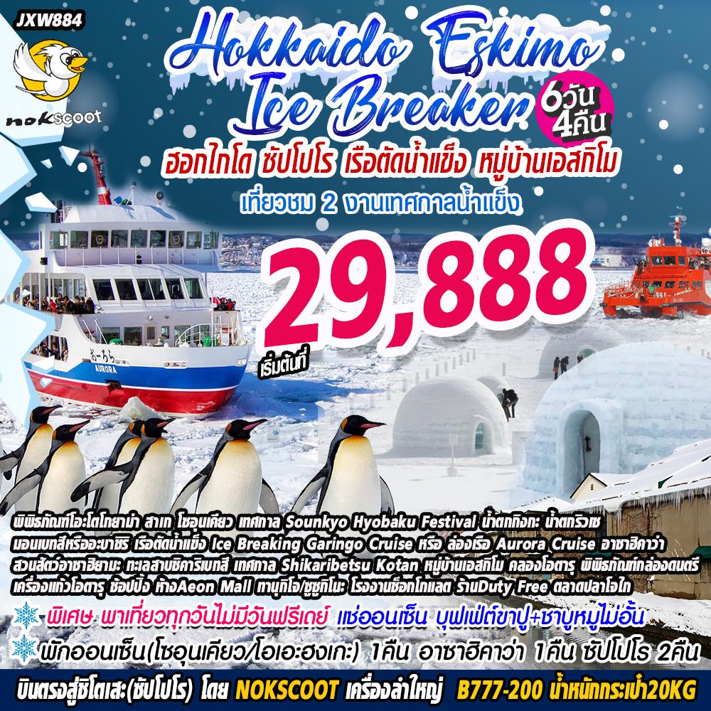 BOJXW884 ฮอกไกโด Eskimo Ice Breaker เรือตัดน้ำแข็ง หมู่บ้านเอสกิโม