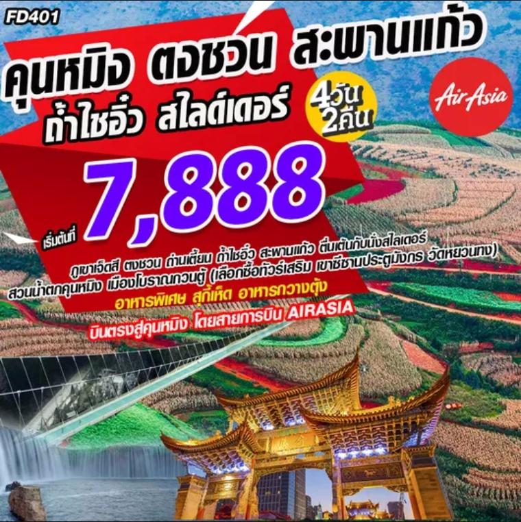 ทัวร์คุนหมิง ตงชวน สะพานแก้ว (ITFD401)