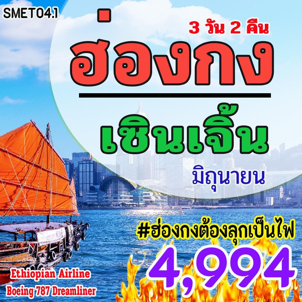 ทัวร์ฮ่องกง เซินเจิ้น (SMET04.1)