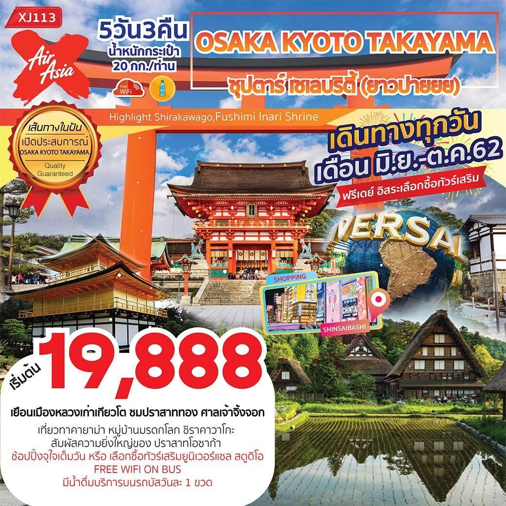ทัวร์ญี่ปุ่น โอซาก้า OSAKA KYOTO TAKAYAMA ซุปตาร์ เซเลบริตี้ (ยาวปายยย) (TXJ113)