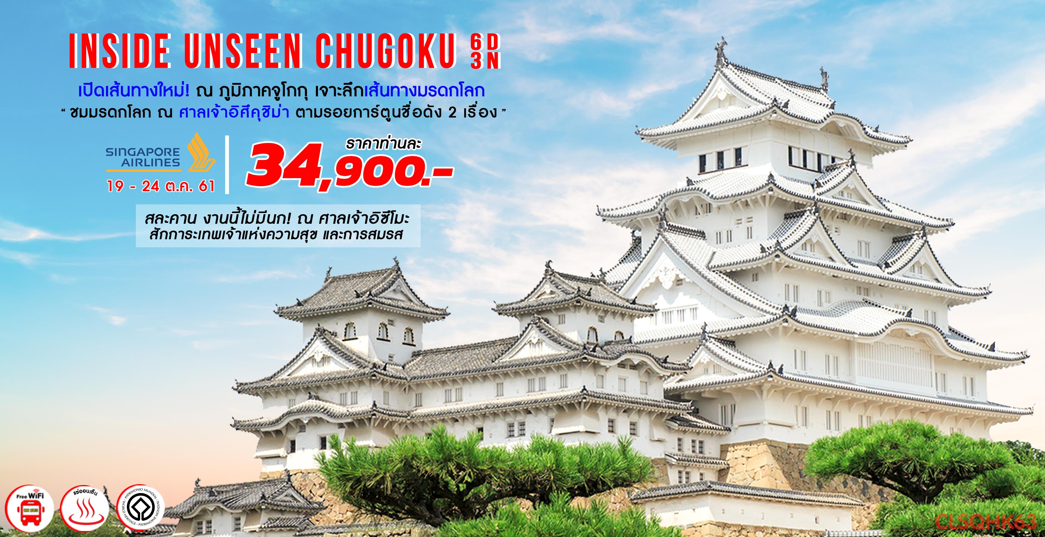 ทัวร์ญี่ปุ่น INSIDE UNSEEN CHUGOKU 6D3N (SQ)