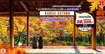 ทัวร์ญี่ปุ่น KANSAI AUTUMN 5D3N (XJ)