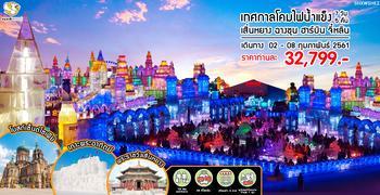 เทศกาลโคมไฟน้ำแข็ง  เสิ่นหยาง ฉางชุน ฮาร์บิน จี๋หลิน 7 วัน 5 คืน (XW)