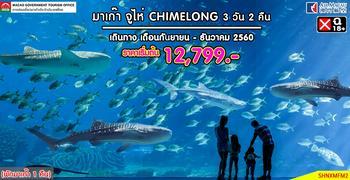 มาเก๊า จูไห่ Chimelong 3 วัน 2 คืน (NX)