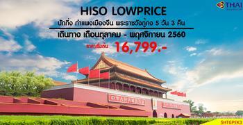 HISO LOWPRICE ปักกิ่ง กำแพงเมืองจีน พระราชวังกู้กง 5 วัน 3 คืน (TG)