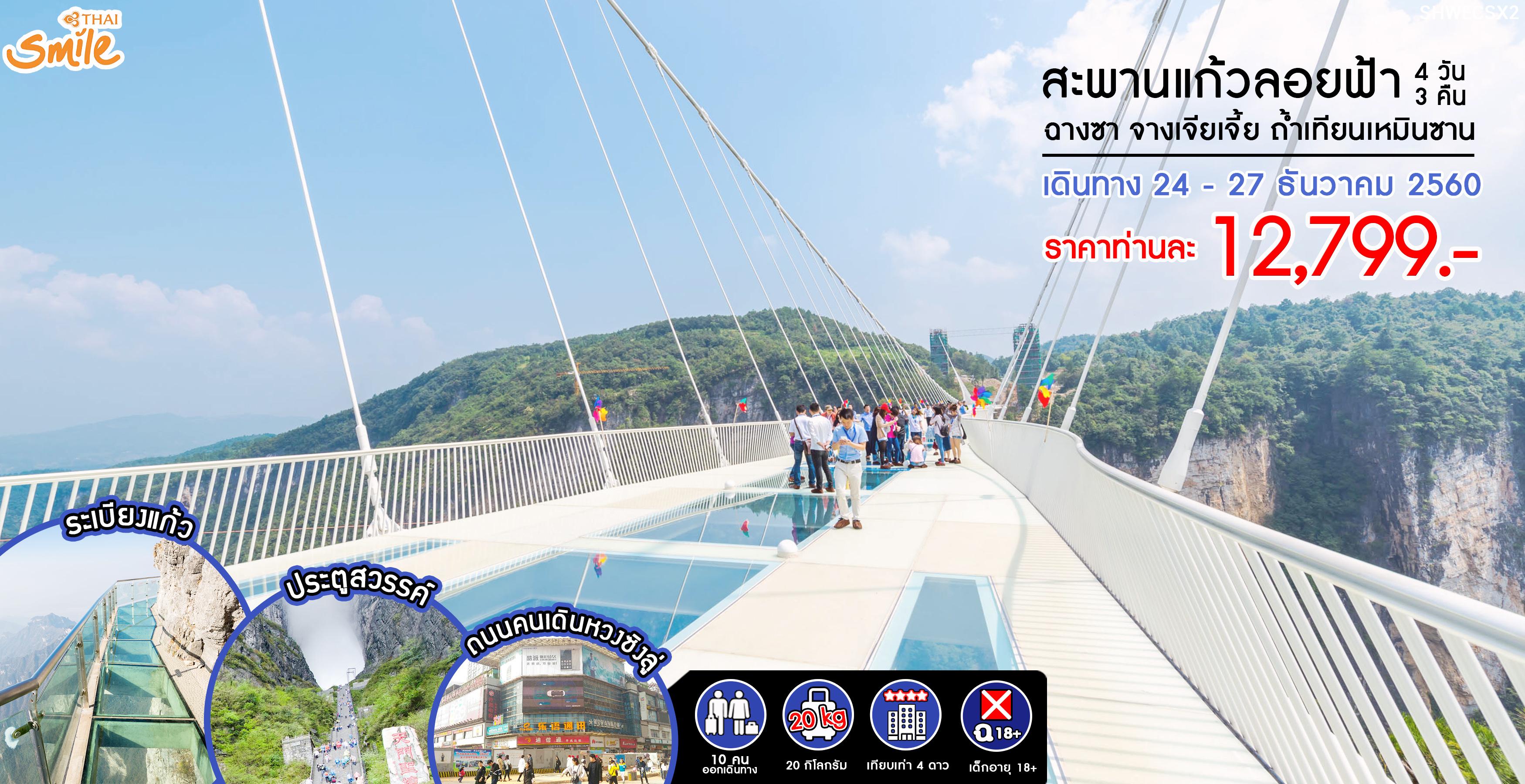 สะพานแก้วลอยฟ้า ฉางซา จางเจียเจี้ย ถ้ำเทียนเหมินซาน 4 วัน 3 คืน (WE)