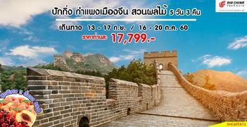 ปักกิ่ง กำแพงเมืองจีน สวนผลไม้ 5 วัน 3 คืน (CA980)