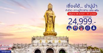 นมัสการเจ้าแม่กวนอิม ผู่โถวซาน หังโจว เซี่ยงไฮ้  5 วัน 4 คืน (FM/MU)
