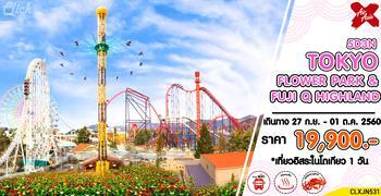 TOKYO FLOWER PARK & FUJI Q HIGHLAND 5 วัน 3 คืน (XJ)