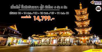 เซี่ยงไฮ้ ขึ้นตึกจินเหมา อู๋ซี หังโจว 5 วัน 3 คืน (TG)