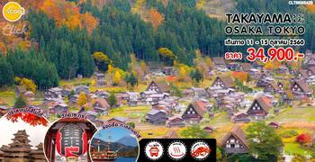 OSAKA – TAKAYAMA – TOKYO 5 วัน 4 คืน (TZ)