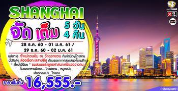 นานกิง หังโจว เซี่ยงไฮ้ อู๋ซี ซูโจว 5 วัน 4 คืน (XW)
