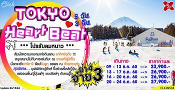 TOKYO HeartBeat 5D3N (XJ)