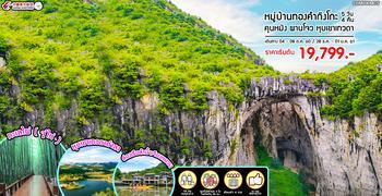 คุนหมิง ผานโจว หมู่บ้านทองคำกิงโกะ หุบเขาเทวดา 5 วัน 4 คืน (MU)
