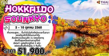 HOKKAIDO-SOUNKYO 6D4N (TG)